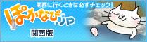 日帰り温泉ガイドぽかなび.jp関西版