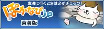 日帰り温泉ガイドぽかなび.jp東海版