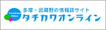多摩武蔵野の情報誌サイトタチカワオンライン
