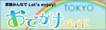 東京で遊ぼう!TOKYOおでかけガイド
