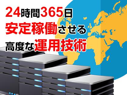 人気メディアサイトを24時間365日安定稼働させる高度な運用技術