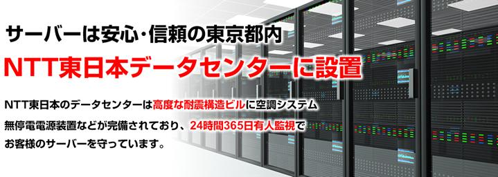 TOLサーバーは東京都内のNTT東日本データセンターに設置