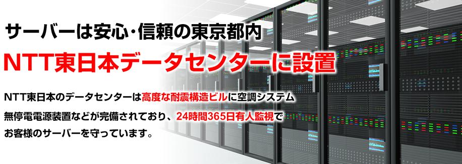 「TOLサーバー」のデータセンターは信頼性の高い東京都内蔵前のNTT東日本のデータセンタにて設置・管理